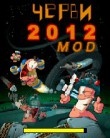 In addition to the free mobile game Worms 2008: MOD 2012 for X2 download other Nokia X2 games for free.