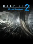 In addition to the  game for your phone, you can download Half-Life 2: Citadel Storm for free.