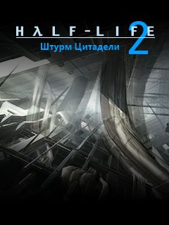Download free mobile game: Half-Life 2: Citadel Storm - download free games for mobile phone
