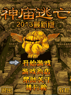 Mobile game Temple Run Brave - screenshots. Gameplay Temple Run Brave