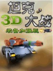In addition to the free mobile game Metal tanks 3D (China) for Asha 501 download other Nokia Asha 501 games for free.