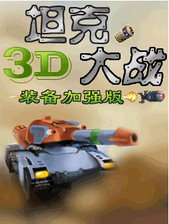 Download free mobile game: Metal tanks 3D (China) - download free games for mobile phone