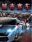 In addition to the  game for your phone, you can download City Cars (China) for free.