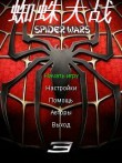 In addition to the free mobile game Spider Wars for X3 download other Nokia X3 games for free.