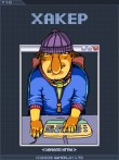 In addition to the  game for your phone, you can download Хакер for free.
