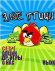 In addition to the free mobile game Angry Birds: Free Fly for C2-01 download other Nokia C2-01 games for free.