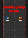 In addition to the  game for your phone, you can download Doodle Jump: Racing for free.