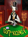 Download free Burkozel - java game for mobile phone. Download Burkozel