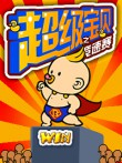In addition to the free mobile game Super Baby for C1-01 download other Nokia C1-01 games for free.