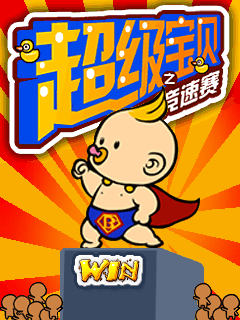Download free mobile game: Super Baby - download free games for mobile phone