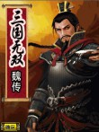 In addition to the free mobile game Dynasty warriors Wei Chuan for E63 download other Nokia E63 games for free.