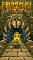 In addition to the  game for your phone, you can download Temple Run 2 China for free.