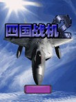 In addition to the  game for your phone, you can download Aircraft 2 for free.