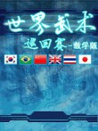 In addition to the  game for your phone, you can download World martial arts tournament for free.