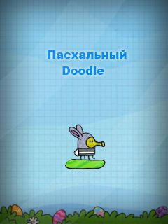 Download free mobile game: Doodle Jump: Easter - download free games for mobile phone