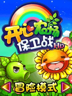 Download free mobile game: Happy farm battle HD - download free games for mobile phone