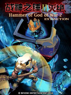 Download free mobile game: Hammer of God of War 2: Extinction - download free games for mobile phone