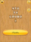 In addition to the  game for your phone, you can download What word is it? for free.