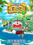 In addition to the  game for your phone, you can download Doraemon: Island of miracles for free.