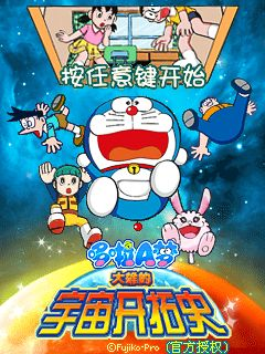 Doraemon - The Record of Nobita Spaceblazer game ponsel Java jar