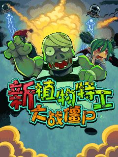 Download free mobile game: New plant agents: Zombies - download free games for mobile phone