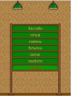 Mobile game Billiards - screenshots. Gameplay Billiards