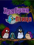 In addition to the free mobile game Brave bird for 5800 XpressMusic download other Nokia 5800 XpressMusic games for free.