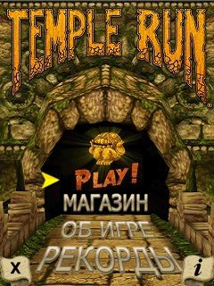 Download free mobile game: Temple run (Mod) - download free games for mobile phone