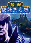 Download free Warcraft: Adventure Artos - java game for mobile phone. Download Warcraft: Adventure Artos