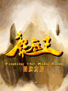 Download free mobile game: Finding the Milu king - download free games for mobile phone