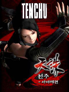 Download free mobile game: Tenchu wrath of heaven - download free games for mobile phone