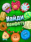 In addition to the free mobile game Find candy for C1-01 download other Nokia C1-01 games for free.