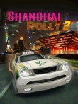 Download free Shanghai rally 2 - java game for mobile phone. Download Shanghai rally 2