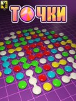 Download free Dots - java game for mobile phone. Download Dots