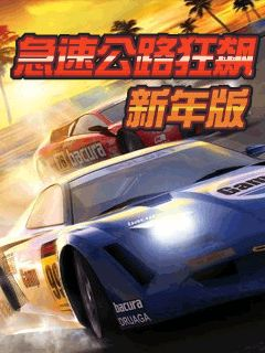 Download free mobile game: Highway hurricane - The roar of the engine 3D - download free games for mobile phone