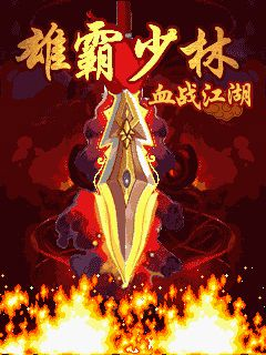 Download free mobile game: Shaolin bloody: Rivers and lakes - download free games for mobile phone