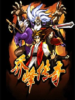 Download free mobile game: Qiao Feng legend - download free games for mobile phone
