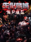 In addition to the  game for your phone, you can download Biochemical siege: Zombie outbreak for free.