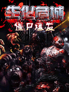 Download free mobile game: Biochemical siege: Zombie outbreak - download free games for mobile phone
