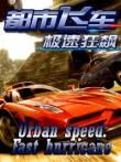 In addition to the free mobile game Urban speed: Fast hurricane for 6300 download other Nokia 6300 games for free.