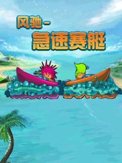 Download free mobile game: Feng Chi: Speed boat - download free games for mobile phone