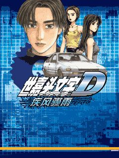 Download free mobile game: Initial D: Flurry - download free games for mobile phone