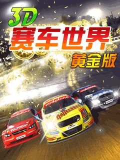 Download free mobile game: Racing world: Gold edition - download free games for mobile phone