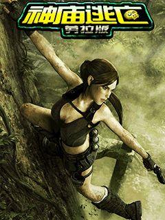 Download free mobile game: Temple escape 3: Laura - download free games for mobile phone