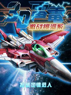 Download free mobile game: 3D Lightning: Guild wars galaxy - download free games for mobile phone