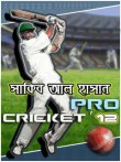 In addition to the  game for your phone, you can download Shakib Al Hasan pro cricket 2012 for free.