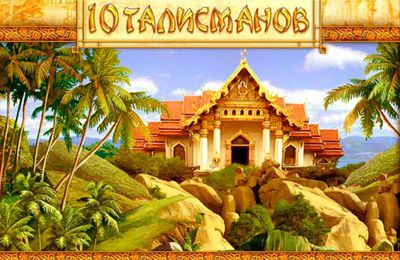 Screenshots of the 10 Talismans: oriental match-3 puzzle game for iPhone, iPad or iPod.