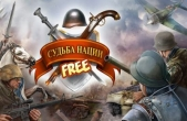In addition to the game Kingdom Rush Frontiers for iPhone, iPad or iPod, you can also download Fate of nations for free