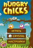 In addition to the game Tank Battle for iPhone, iPad or iPod, you can also download Hungry Chicks for free