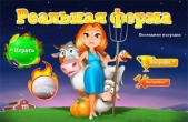 In addition to the game Zombie Panic in Wonderland Plus for iPhone, iPad or iPod, you can also download My Farm Life HD for free